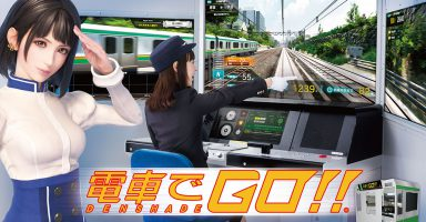 【画像】 『電車でGO!』シリーズ最新作が公開!めちゃくちゃ面白そうな件!