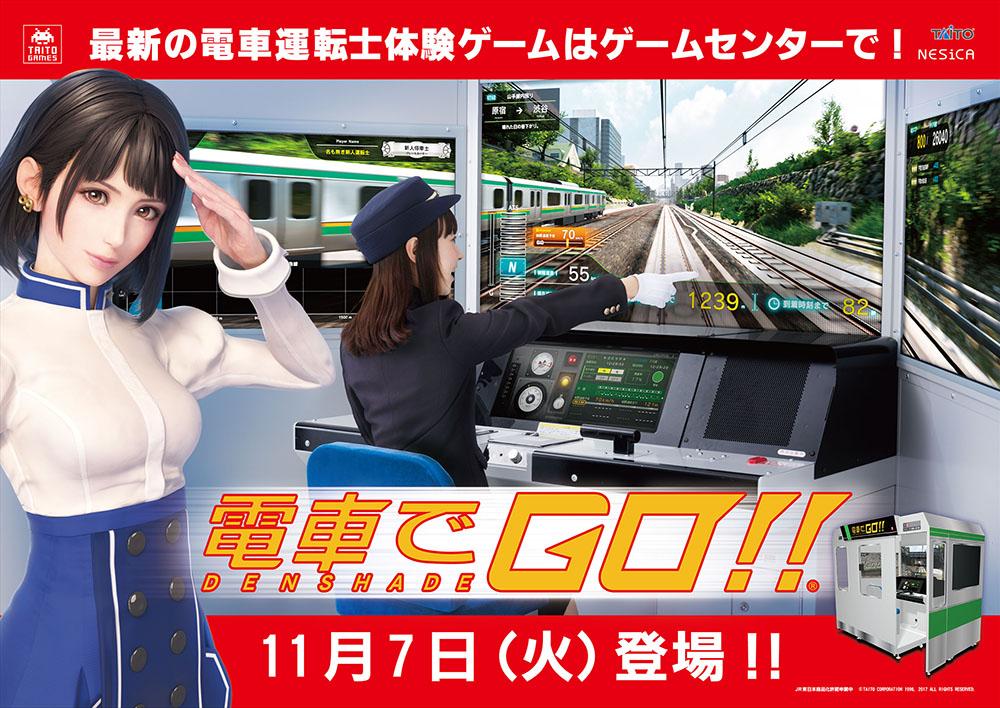 1 16 - 【画像】 『電車でGO!』シリーズ最新作が公開!めちゃくちゃ面白そうな件!