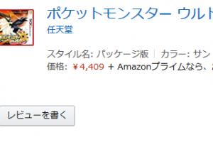 1 3 300x200 - 【悲報】ポケモン新作がくそ過ぎて有名プレイヤーがブチギレ アマ評価も炎上中「$ 9.99 DLCのようなものでした」