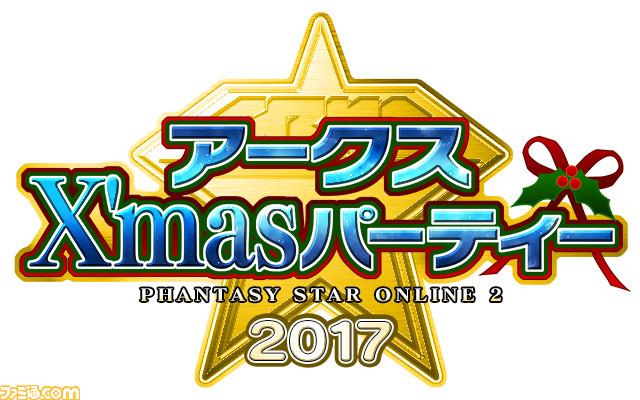 1 42 - 【速報】Switch版PSO2クラウドが2017年12月16日の試遊会で体験可能に!!2018年サービス開始予定