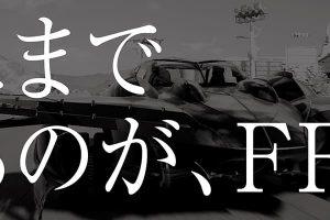 1 59 300x200 - 【速報】 ファイナルファンタジー16キタ━━━━(゚∀゚)━━━━!! スクエニ「初心に戻って世界の皆さんに新しいFFをお届けしたい」