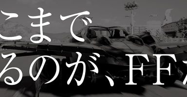 1 59 384x200 - 【速報】 ファイナルファンタジー16キタ━━━━(゚∀゚)━━━━!! スクエニ「初心に戻って世界の皆さんに新しいFFをお届けしたい」