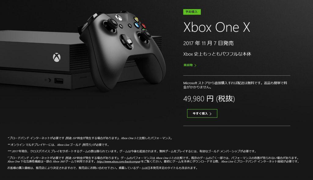 1 7 1024x590 - 最強ゲーム機XBOX ONE X発売!更にPUBGも12月12日決定!4KBDも再生可!PC比較時はGTX1070と同性能 それ故の人気か全ショップで在庫無