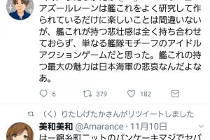 1QVKcAf 300x200 - ドワンゴ取締役「艦これで泣く事はあってもアズレンで泣く事はない、日本軍への愛を感じないただの擬人化萌えゲームだから」