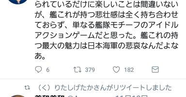 ドワンゴ取締役「艦これで泣く事はあってもアズレンで泣く事はない、日本軍への愛を感じないただの擬人化萌えゲームだから」
