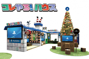 20171116 ps 01 300x200 - 【朗報】「PlayStation祭 ゲームであそぼ!クリスマスキャラバン」が全国で開催!