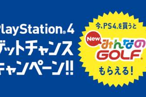 20171120 ps4 01 300x200 - PS4本体を買うと発売から3か月の『New みんなのGOLF』が無料で貰える!