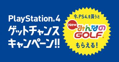 PS4本体を買うと発売から3か月の『New みんなのGOLF』が無料で貰える!
