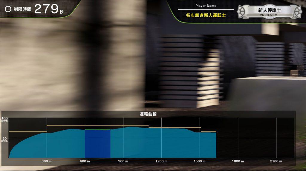 4 6 1024x575 - 【画像】 『電車でGO!』シリーズ最新作が公開!めちゃくちゃ面白そうな件!
