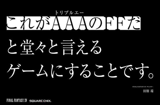 5 9 - 【速報】 ファイナルファンタジー16キタ━━━━(゚∀゚)━━━━!! スクエニ「初心に戻って世界の皆さんに新しいFFをお届けしたい」