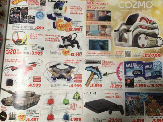 8WsvcdcqJFF5j - 【悲報】トイザらスのX'masカタログ、ゲーム特集からまさかのPSハブ!→おもちゃのページに記載www