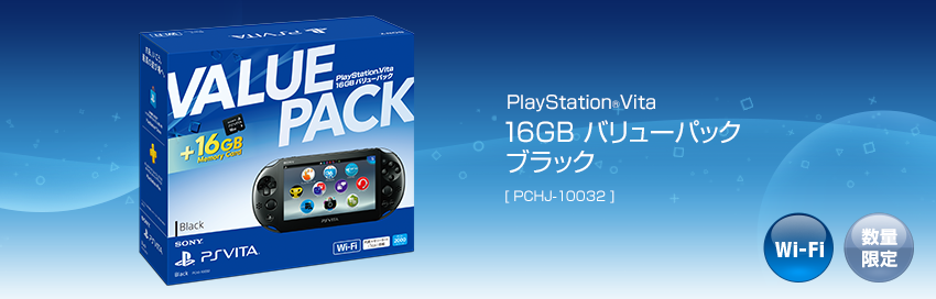 8tnu010000bi7isu - 本日11月22日PlayStation Vita 16GB バリューパックが発売!