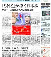 D1 00VS0507B0 l 180x200 - 日経ヴェリタス「日本でGoogle、ama、FBに対抗出来るのはソニー、任天堂、ソフトバンクだけ!」