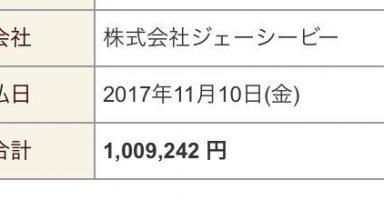【悲報】FGO、100万以上課金する猛者が現れる