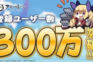 DOJ8DFfUMAAuGSA 300x200 - 【朗報】アズールレーン、リリース僅か2ヶ月で300万ユーザー突破してしまう。
