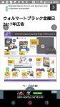 Nzy0fR7 84x150 - ブラックフライデーでPS4が199ドルに値下げするもウォルマート広告トップはスイッチ