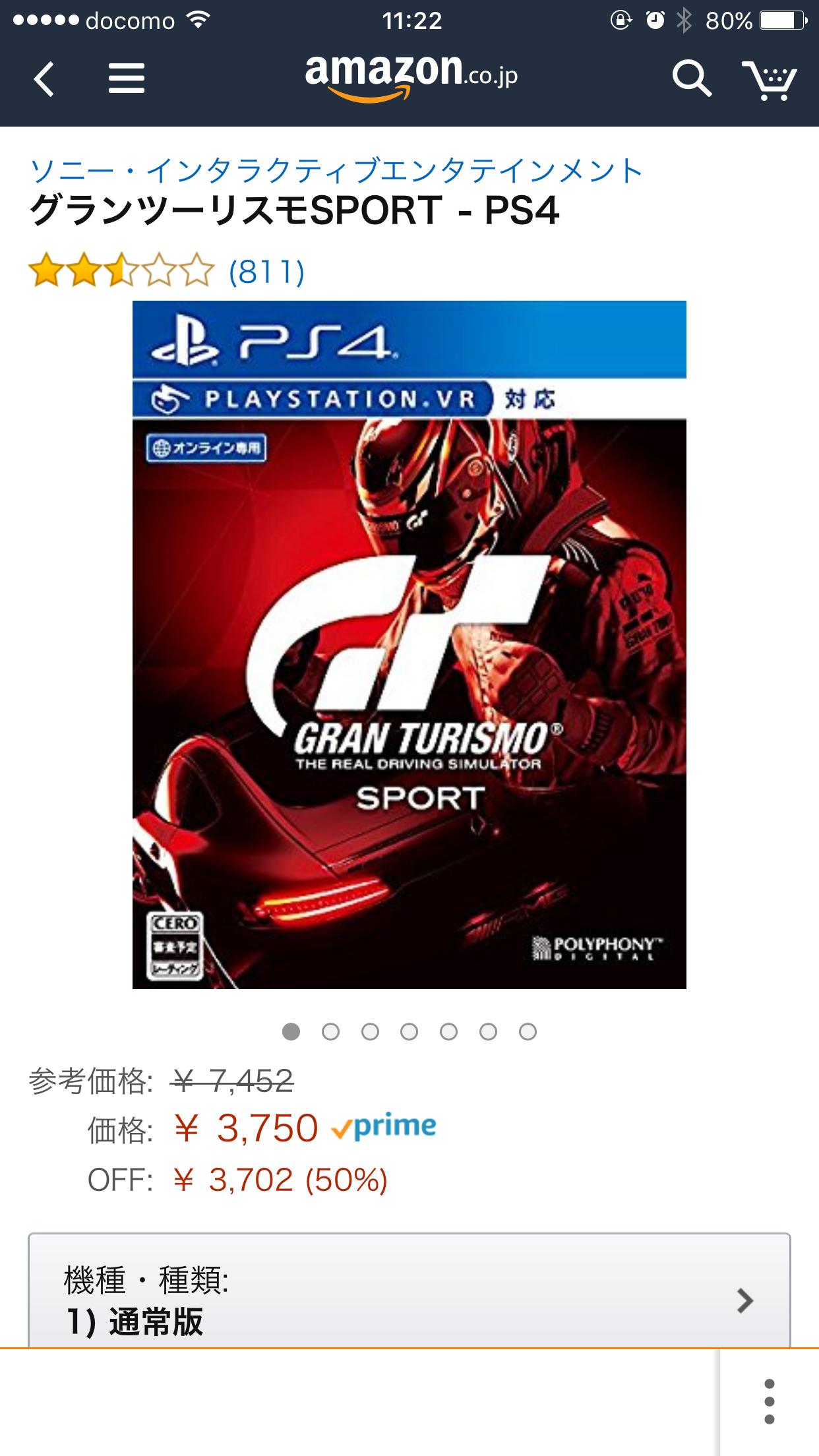 RYxl8YX9GWwbX - 【悲報】GTスポーツが史上最速50%オフ