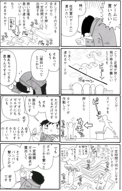 UkJH9cx0i1tyb - 人気漫画家「マリオオデッセイに言いたい!」