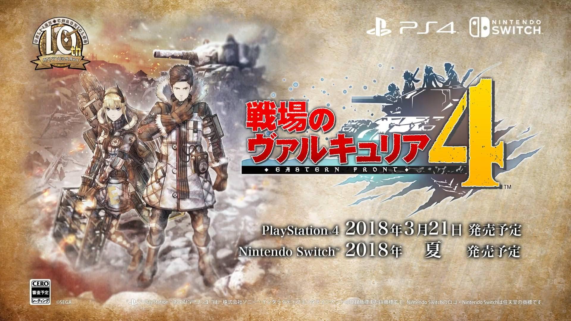 ZemfHLAV3kKvp - 戦場のヴァルキュリア4 PS4、スイッチ、xboxで2018年発売!!!