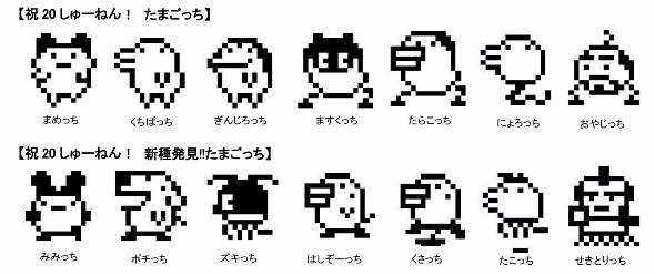 ZxnzfAju8OFvX - 【ゲーム】バンダイ、初代「たまごっち」復刻版発売 20周年記念 スマホアプリにも登場