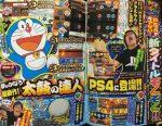 ancsazV 150x116 - PS4「太鼓の達人 セッションでドドンがドン!」 初週2.8万