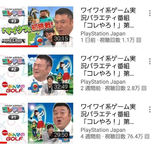 bDsg3tLgrvZu6 - 【悲報】ソニーの芸人にゲーム実況やらせる動画シリーズの再生回数....
