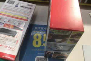 bj2rjtU6jv3Bp 300x200 - 【朗報】ニンテンドースイッチ(switch)さん全国各地で大量出荷