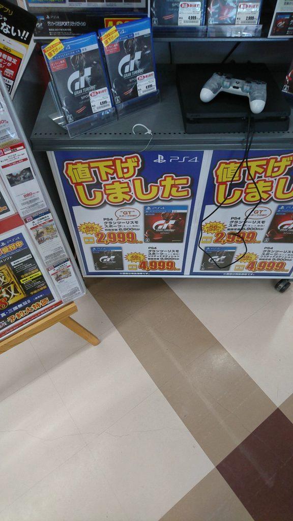 dotup.org1390296 576x1024 - グランツーリスモ 発売から1か月で新品2999円