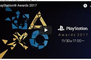 Playstation Awards 2017総合 本日11月30日17:00~