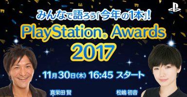 l 5a151963f3b17 384x200 - 【朗報】30日開催の「プレイステーションアワード2017」がライブ配信されることが決定!