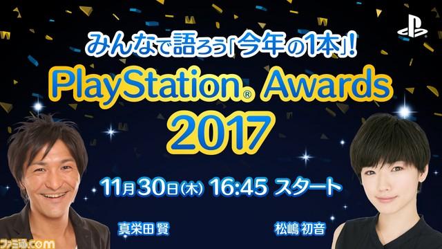l 5a151963f3b17 - 【朗報】30日開催の「プレイステーションアワード2017」がライブ配信されることが決定!