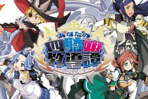 maxresdefault 4 300x200 - 【速報】日本一ソフトウェア最新作「あなたの四騎姫教導譚」のPVが公開!!!【Switch/PS4/VITA】