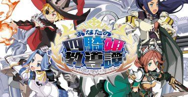 【速報】日本一ソフトウェア最新作「あなたの四騎姫教導譚」のPVが公開!!!【Switch/PS4/VITA】