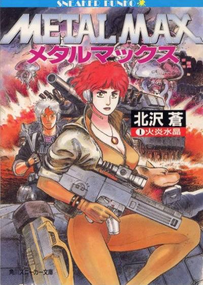 mm bunko11 - 【画像】PS4「メタルマックス 最新作」をご覧ください