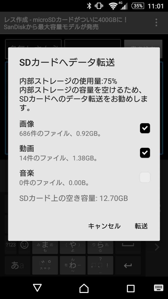 ov9LN0j 576x1024 - microSDカードがついに400GBに! SanDiskから最大容量モデルが発売