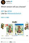 paDW6uw 102x150 - メーカー「PS4とSwitchのパッケージ版、どちらを買う?」→無慈悲な結果に