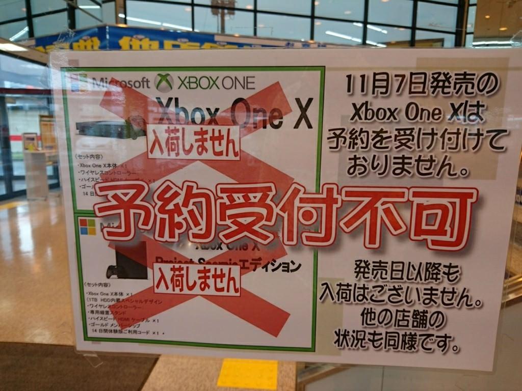 qyWCACjZQKaYs - ヤマダ電機「うちはXboxone Xの取り扱いはありません、他店の入荷もありません!」