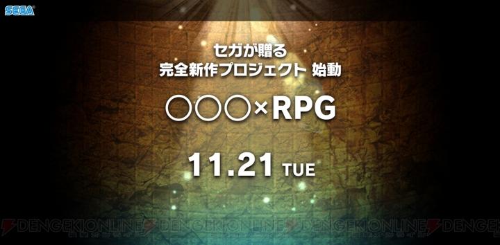 sega 01 cs1w1 720x - セガが完全新作RPGを21日に大発表!!