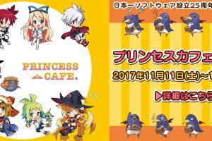 theater princesscafe 1 300x200 - 日本一ソフトウェア決算、経常利益が前年同期比65.8%増 「深夜廻」「ディスガイア5」好調