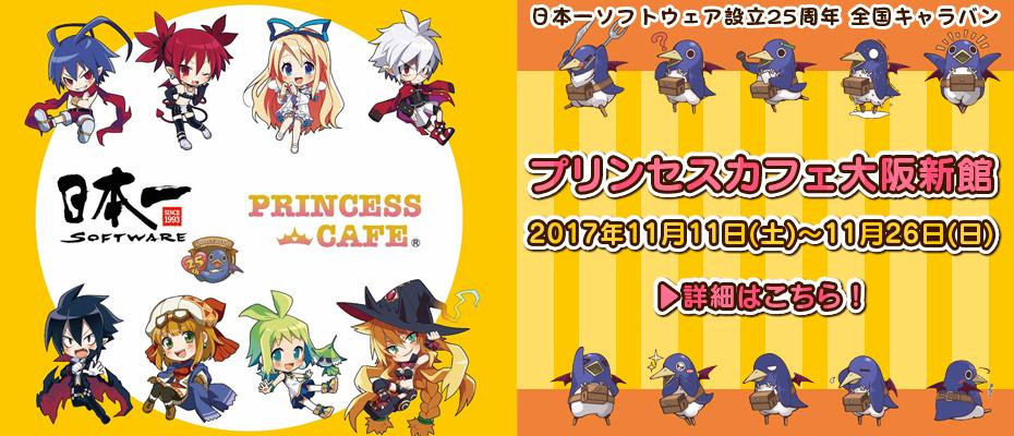 theater princesscafe 1 - 日本一ソフトウェア決算、経常利益が前年同期比65.8%増 「深夜廻」「ディスガイア5」好調
