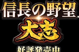 top logo 300x200 - 【朗報】信長の野望・大志 本日11月30日発売!