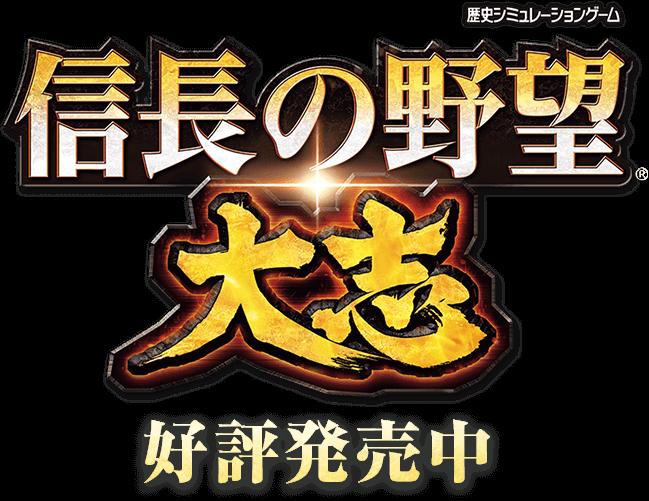 top logo - 【朗報】信長の野望・大志 本日11月30日発売!