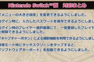 ua7R4sOKgsQss 300x200 - 【差別】DQ10のハード別改善点 Switch版…5か所、PS4版…1か所のみ
