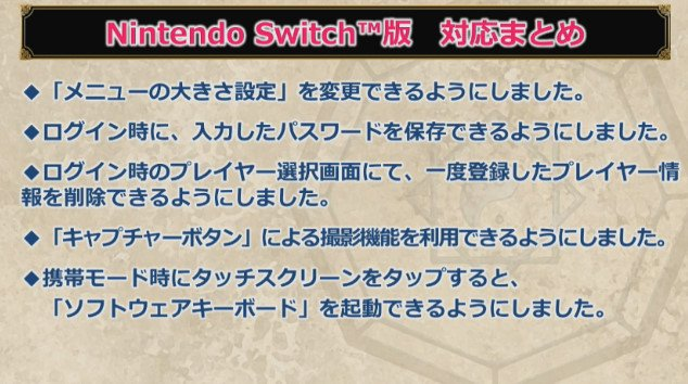 ua7R4sOKgsQss - 【差別】DQ10のハード別改善点 Switch版…5か所、PS4版…1か所のみ