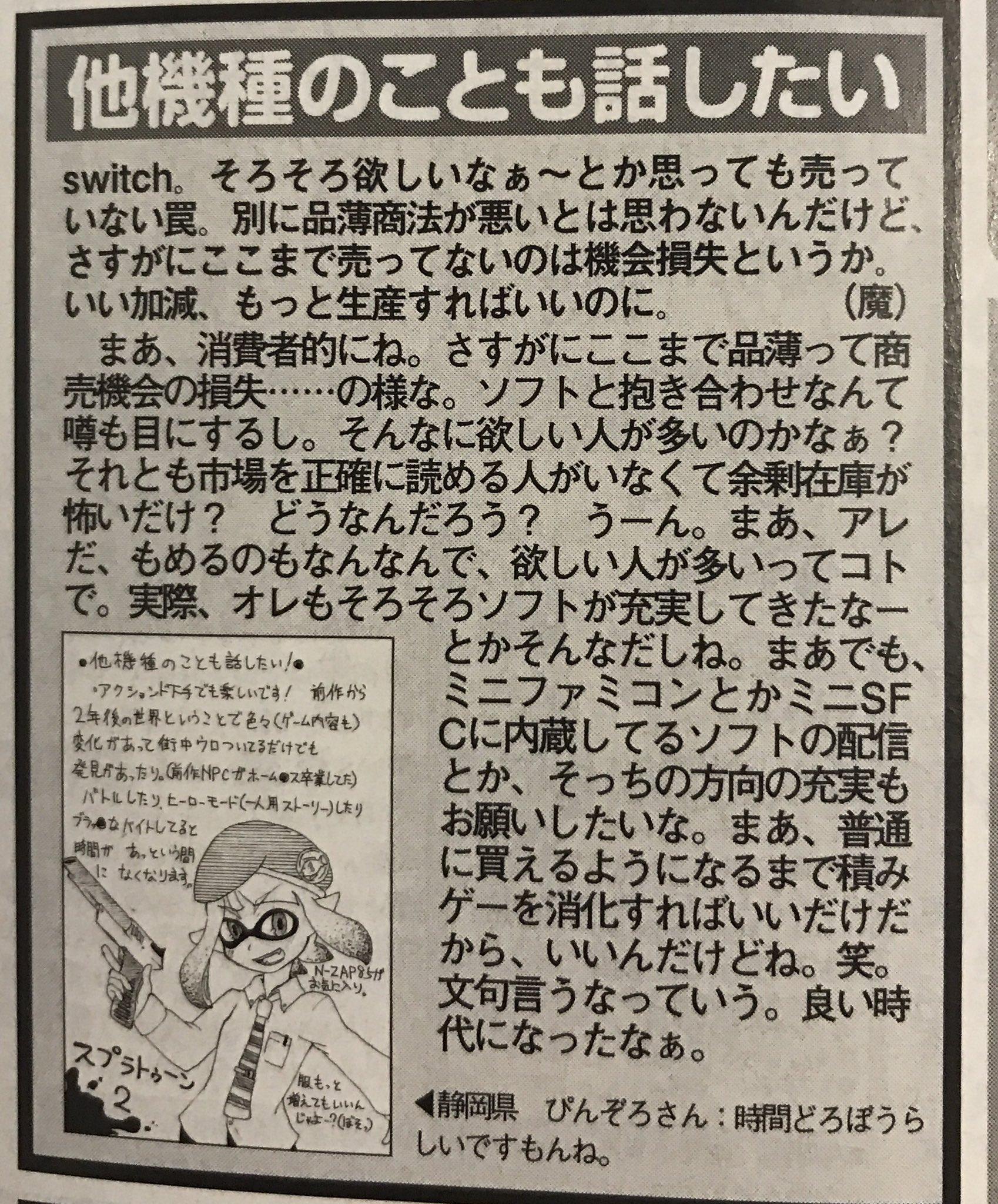 y3NNXicvdOrRe - 電撃PlayStation「任天堂は品薄商法と抱き合わせ商法を今すぐやめろ!!!」