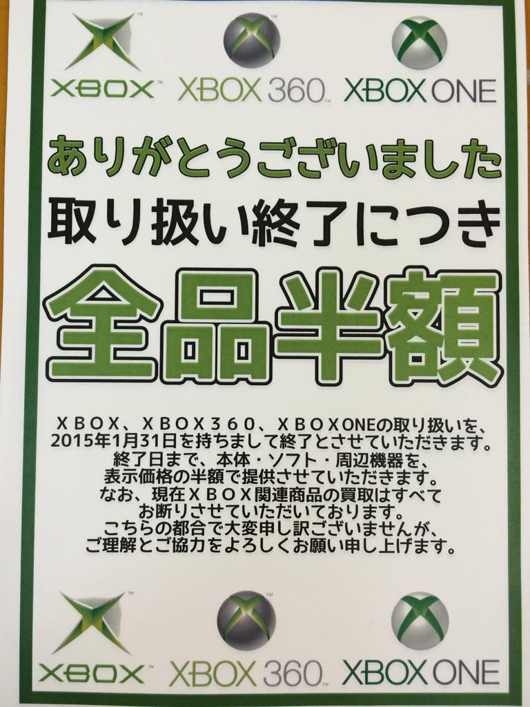 yNWDO3JRxFE32 - ヤマダ電機「うちはXboxone Xの取り扱いはありません、他店の入荷もありません!」