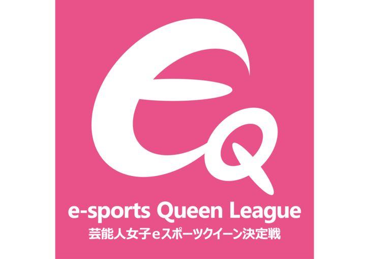 002 1 - 女性タレントによるeスポーツリーグ「EQリーグ」が発足