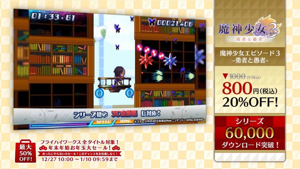 01 SALE2018 1024x576 - フライハイワークス、3DS+WiiUソフトのDL数合計が100万本突破!