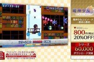 01 SALE2018 300x200 - フライハイワークス、3DS+WiiUソフトのDL数合計が100万本突破!