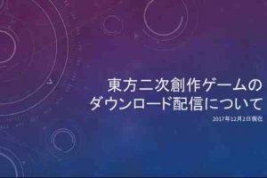 1 4 300x200 - 【朗報】東方Projectさん、本来禁止の2次創作ゲームをSteamに忖度され出せるようになる